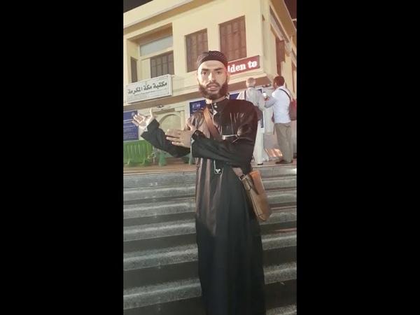 Дом, в котором родился Пророк Мухаммад