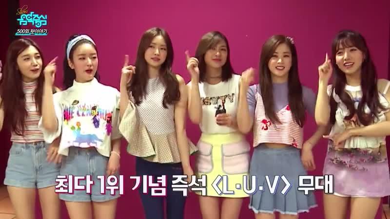 (160423) Music Core: 500th Episode Celebration Message
