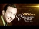 Крамаров Савелий Викторович! Смешной до слез. Сегодня ему исполнилось бы 84 года.