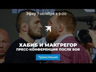 Хабиб Нурмагомедов и Конор МакГрегор на пресс-конференции после боя