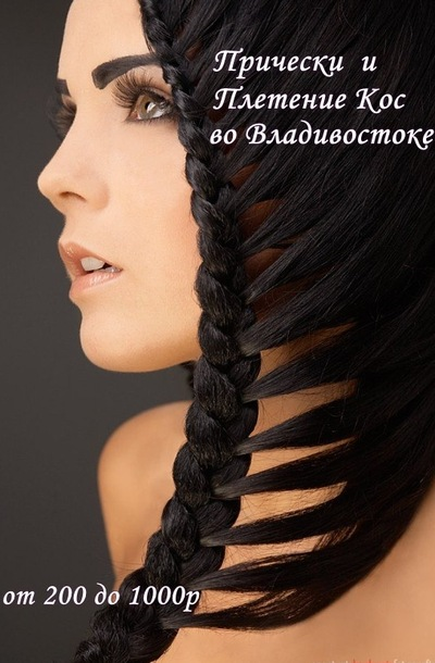 Ηина Ρодионова, 11 июля , Владивосток, id215441602