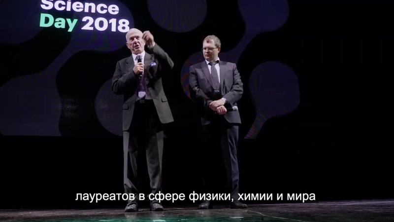 Mr. Nobel на Дне Науки в Москве