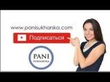 Подпишись на  Pani Sukharska!  Блог отчаянной домохозяйки. Трейлер.