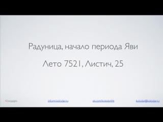 По Лету, 1 круг - Радуница, начало периода Яви (Листич, 25)