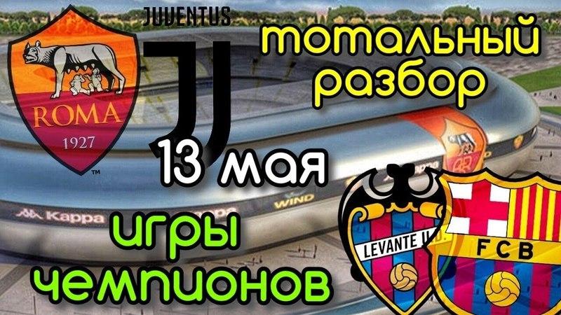 Рома - Ювентус / Леванте - Барселона / Прогнозы и ставки на 13 мая / 13.05.2018 / SportBet44