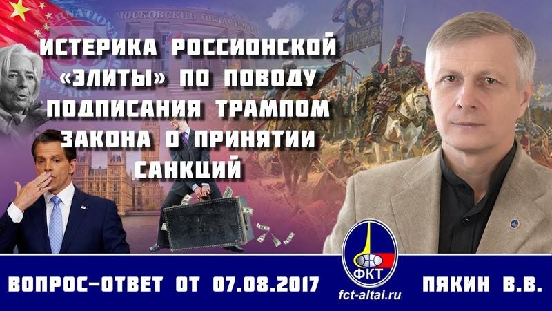 Валерий Пякин. Истерика россионской «элиты» по поводу подписания Трампом закона о принятии санкций