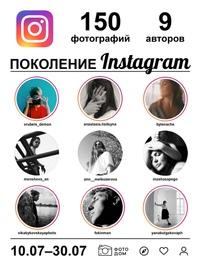 Коллективная выставка фотографов «Поколения Instagram» из Екатеринбурга, Минска, Москвы, Рязани и Санкт-Петербурга открывается в «Фотодоме» 10 июля в 18.00 часов.   По словам куратора проекта [id133422339|Дарьи Никеевой], эта выставка — наглядное доказательство, что для творческого самовыражения рамок и границ не существует, а Instagram — уникальное выставочное пространство, где люди, которым есть что сказать миру, небезуспешно устраивают свои персональные галереи.    [id133422339|Дарья Никеева] уверена, что, помимо знакомства с «разнокалиберными взглядами и ощущениями реальности авторов выставки», посетители «Фотодома» получат шанс «взглянуть на фотографов Instagram с полной серьезностью – как на представителей фотоиндустрии, несмотря на то, чем эти люди занимаются в жизни, и, возможно, вдохновятся идеей создания своей собственной виртуальной галереи в пространстве Instagram. Современные технологии предоставляют неограниченные возможности самовыражения в неограниченных масштабах. Социальные сети и блоги, сайты, каналы «работают» на то, чтобы продукты творчества одаренных людей заметили без преувеличения миллионы. Такой способ обретения своего читателя, зрителя и слушателя существует и развивается равноправно с другим, обладая при этом неоспоримым преимуществом – полным отсутствием внешней цензуры и профессионального оценочного суждения и отбора. Человек выставляет на всеобщее обозрение то, что считает нужным, оставляя зрителю право на оценку его творения, принятия собственного решения, что хорошо, а что плохо».  __________________________  «Фотодом», Почтовая, 58  10 июля, 18.00  вход свободный  до 30 июля
