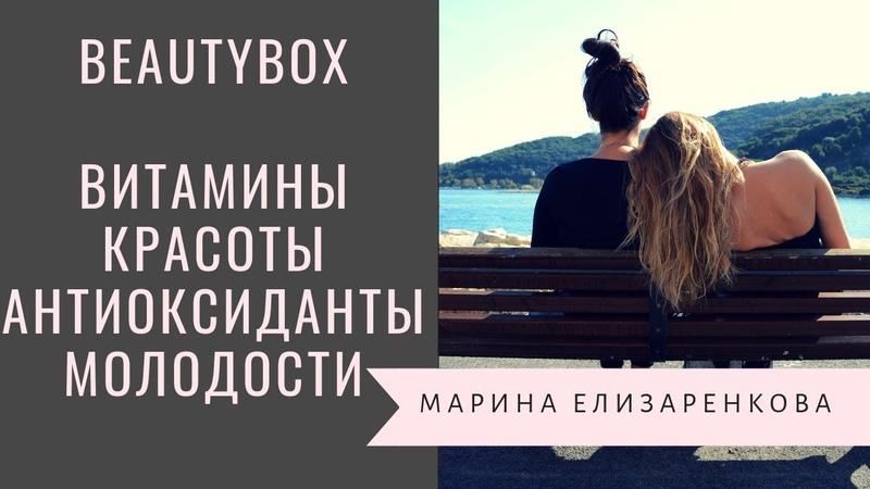 BeautyBox 2в1 Витамины красоты Антиоксиданты молодости