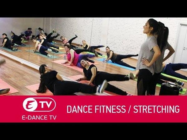 DANCE FITNESS STRETCHING | Аля Шарипова | E-DANCE TV Уфа