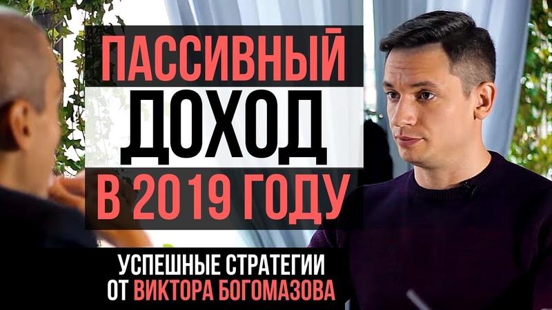 Куда вложить деньги 2019 Пассивный доход 9 инвест объектов за год Кейс Виктора Богомазова
