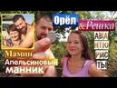 ОРЁЛ И РЕШКА АВАНТЮРА НА КАНАЛЕ Мамин Апельсиновый Манник РЕЦЕПТ