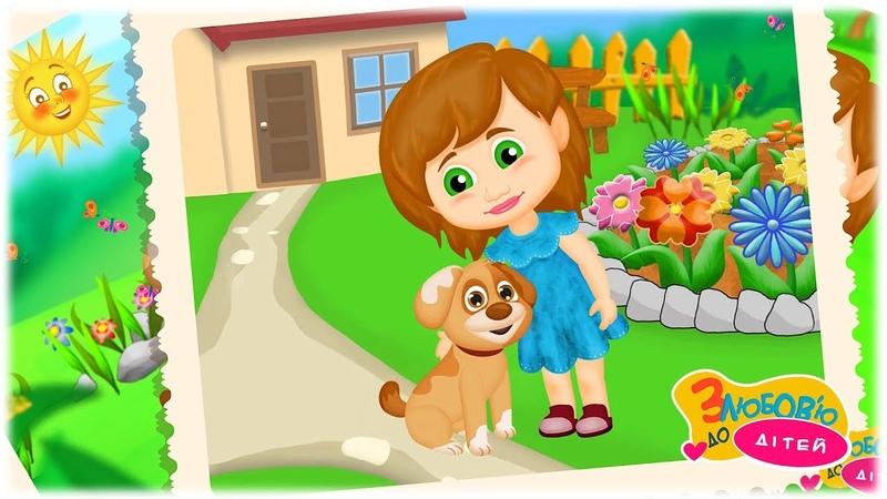 Весела дитяча пісня ЦУЦЕНЯ - чудові мультфільми та пісні українською мовою - З любов'ю до дітей