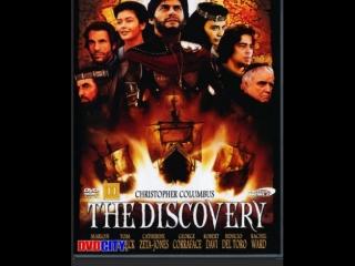 Христофор Колумб: История открытий / Christopher Columbus. The Discovery, 1992 Гаврилов,BDRip.1080,релиз от STUDIO №1