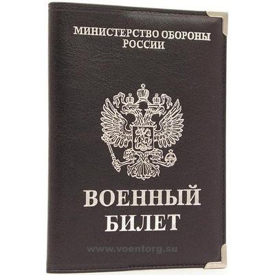 Военный Билет, 18 мая 1990, Оренбург, id197217099