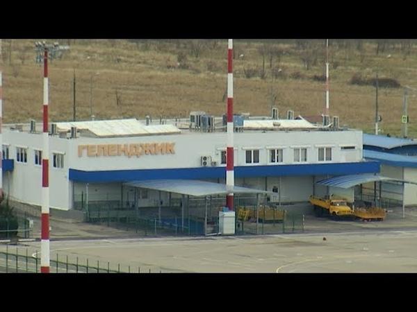 2021 год. Миллион пассажиров в год сможет принимать аэропорт Геленджика после реконструкции
