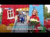Наталья Водянова открыла новый детский парк