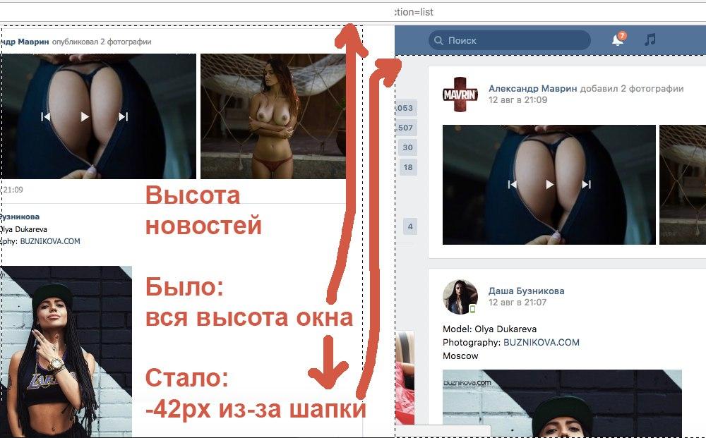 высота новостей вконтакте