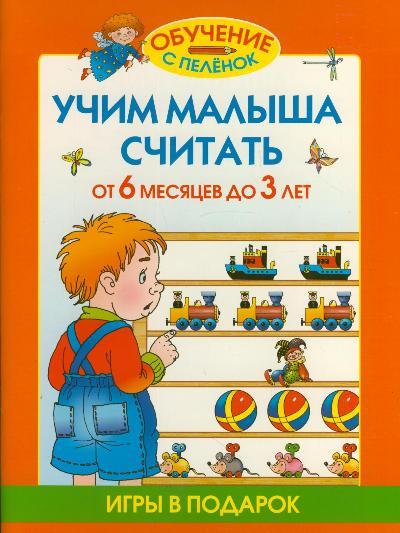 """Полезная литература! 🐣 ОЛЕСЯ ЖУКОВА """"ОБУЧЕНИЕ С ПЕЛЕНОК"""" -развиваем речь -умные пальчики -учимся считать -развитие памяти Если вы хотите весь список книг для мам, то нажмите на данный хэштег #МАМА_Книги_love_mama"""
