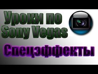 Эффекты взрыва, дыма и т.д. в Sony Vegas... Где скачать!