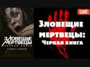 Фильмы ужасов Live Новинки онлайн 2019 Зловещие мертвецы Черная книга 2013 18