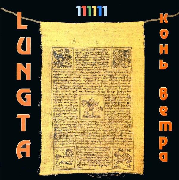 Театр Тибетской мистерии Lung-Ta / world, buddhism, chants
