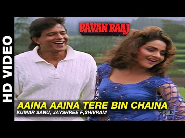 Aaina Aaina Tere Bin Chaina - Ravan Raaj A True Story | Kumar Sanu, Jayshree F, Shivram