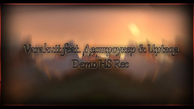 Varakutt feat. Дестроукер Upteqa - Demo HS Rec