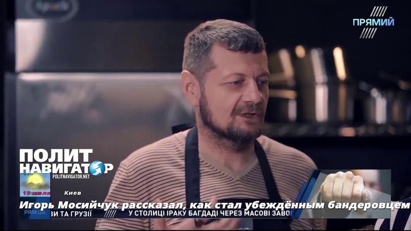 Игорь Мосийчук рассказал как стал убеждённым бандеровцем смотреть онлайн без регистрации