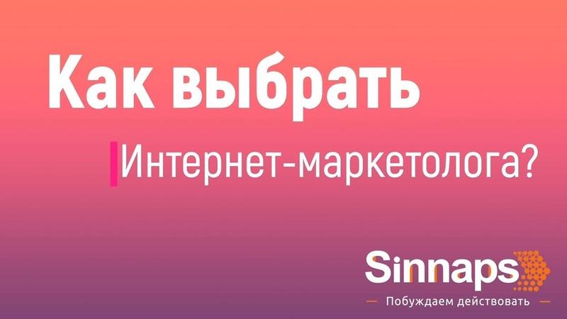 Как выбрать интернет-маркетолога? Рекомендации от Sinnaps.