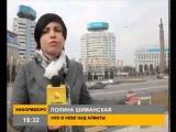 31 канал заснял НЛО в небе Алматы