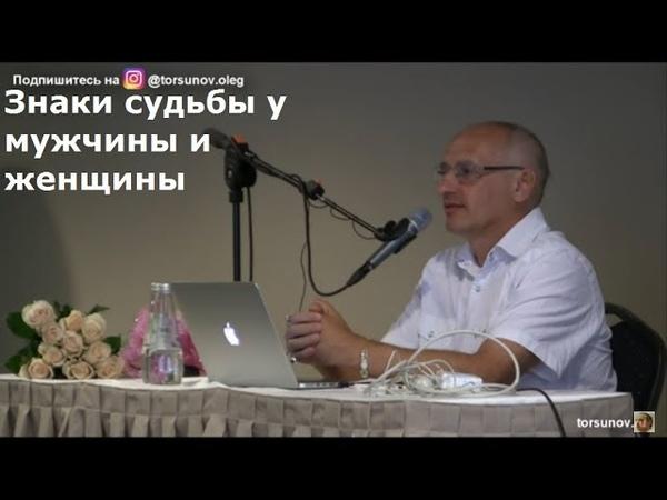 Знаки судьбы у мужчины и женщины Торсунов О.Г. 01 Рига, Латвия 03.07.2018