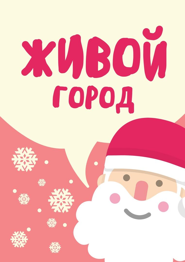 Афиша Живой город / Рождественский фестиваль добра