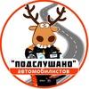 Подслушано Автомобилистов | Вологда