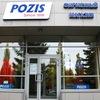Официальный фирменный магазин POZIS Казань