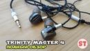 ► Trinity Master 4 обзор 4 драйверных гибридов