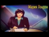 МАРИЯ ЛОНДОН ДВА ДЕБИЛА ЭТО СИЛА 25.04.2018