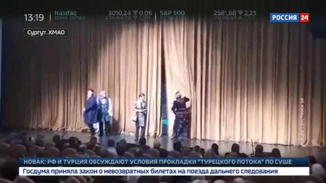 Новости на Россия 24 На сцене театра в Сургуте Аронова возглавила забастовку из за невыплаченного гонорара