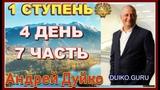 Первая ступень 4 день 7 часть. Андрей Дуйко видео бесплатно  2015 Эзотерическая школа Кайлас