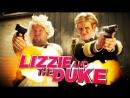 Лиззи и Дьюк - пародийный трейлер