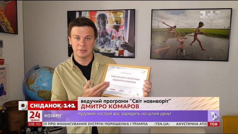 Право на освіту Дмитро Комаров запрошує взяти участь у благодійному марафоні