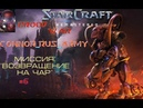 StarCraft Brood War Remastered Прохождение кампании Протоссов Часть 6 Миссия Возвращение на Чар