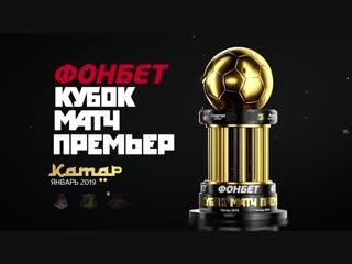 ФОНБЕТ КУБОК МАТЧ ПРЕМЬЕР на Матч ТВ