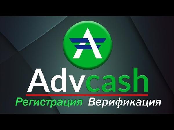 Адва кеш Регистрация Верификация Advcash Advanced Cash MABIN TarasevichSV