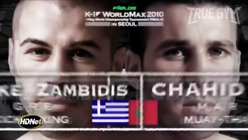 Майк Замбидис против Шахида Оулад Ель Хадж!