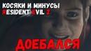 МИНУСЫ RESIDENT EVIL 2 REMAKЕ [ДОЕБАЛСЯ]