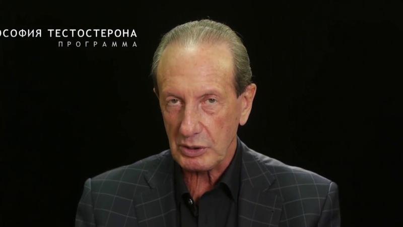 Философия Тестостерона Почему врачи общей практики против терапии тестостероном?
