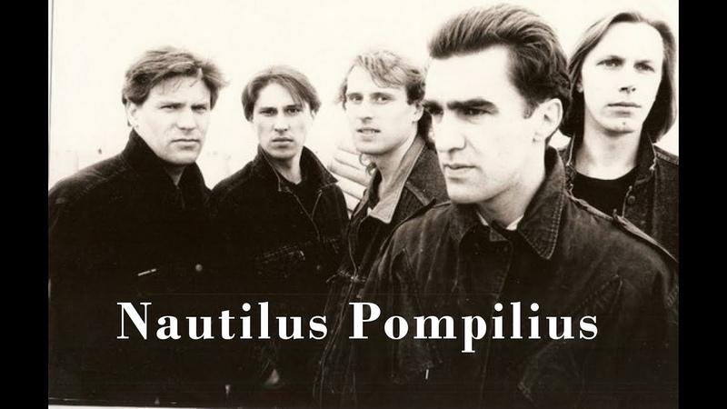 Рассказ 4. Часть 1. Nautilus Pompilius. История,интересные факты, мнение.