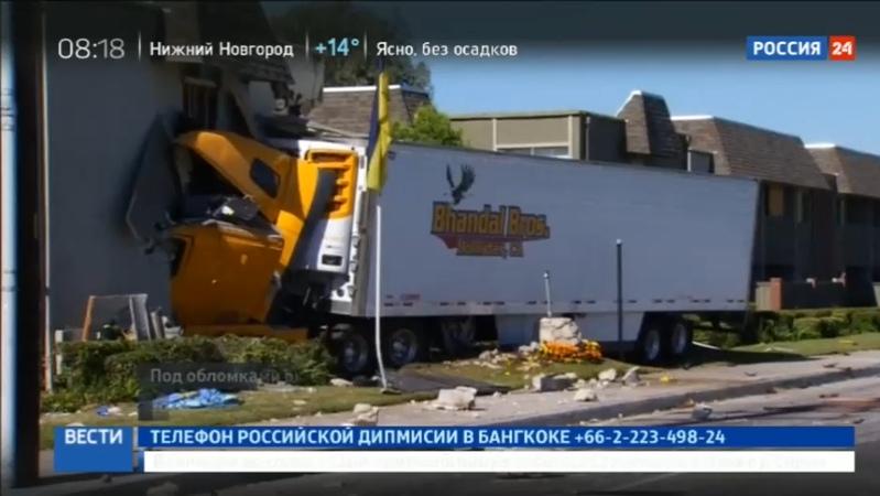 Новости на Россия 24 • В Калифорнии грузовик въехал в жилой дом
