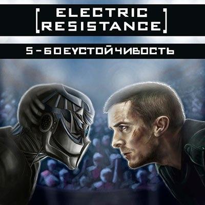 Новый сингл ELECTRIC RESISTANCE - S-Боеустойчивость (2013)