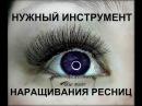 Очень необходимый инструмент, для наращивания ресниц! Very necessary tool for eyelash extensions!